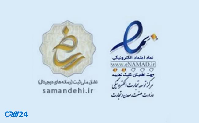 نماد اعتماد الکترونیکی - E namad